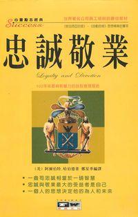 忠誠敬業:100年來最具影響力的自我管理理念 = Royalty & devotion