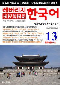 槓桿韓國語學習週刊 2013/03/20 [第13期] [有聲書]:首爾大學韓國語 第十九課