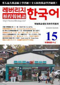 槓桿韓國語學習週刊 2013/04/03 [第15期] [有聲書]:首爾大學韓國語 第二十一課