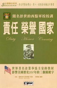 責任榮譽國家:聞名於世的西點軍校校訓 = Duty honor country