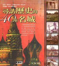 尋訪歷史的40座名城