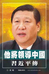 他將領導中國:習近平傳