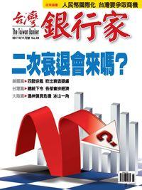 台灣銀行家 [第23期]:二次衰退會來嗎?
