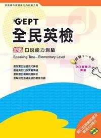 GEPT全民英檢初級口說能力測驗(含解析本)[有聲書]