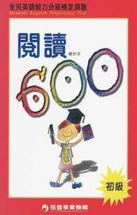 全民英檢分級檢定測驗(解析本):初級閱讀600