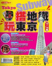 搭地鐵.玩東京. 13'-14'版