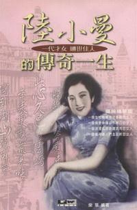 陸小曼的傳奇一生:一代才女 曠世佳人