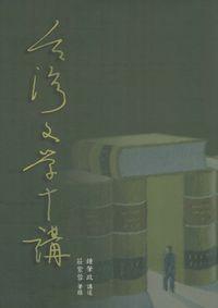 臺灣文學十講