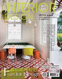 室內設計 INTERIOR DESIGN [第68期]:看空間 學設計