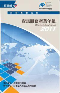 2011資訊服務產業年鑑