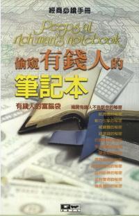 偷窺有錢人的筆記本