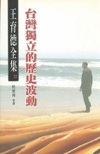 台灣獨立的歷史波動
