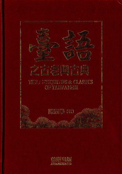 臺語之古老與古典