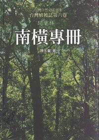 台灣植被誌. [第六卷]:闊葉林. (1) : 南橫專冊