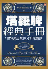 塔羅牌經典手冊:偉特親自幫你分析塔羅牌