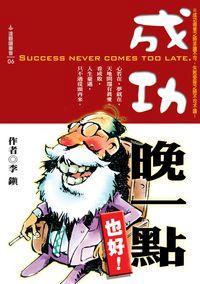 成功, 晚一點也好!:成功得意之時非讀不可, 失敗受挫之時不可不讀!