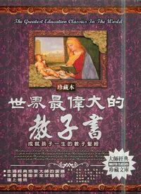 世界最偉大的教子書