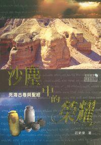 沙塵中的榮耀:死海古卷與聖經