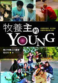 牧養主的Young:青少年事工的重塑