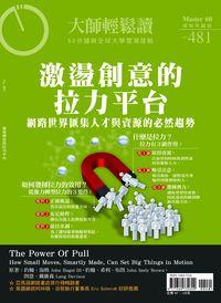 大師輕鬆讀 2013/03/20 [第481期] [有聲書]:激盪創意的拉力平台