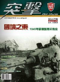 突擊雜誌Der Sturm [第93期]:國境之東 1945年蘇德凱爾采戰役