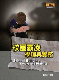 校園霸凌:學理與實務