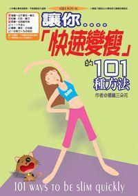 讓你「快速變瘦」的101種方法