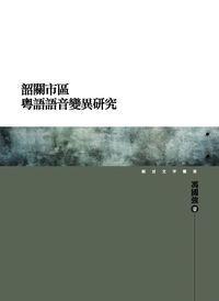 韶關市區粵語語音變異研究