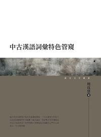 中古漢語詞彙特色管窺