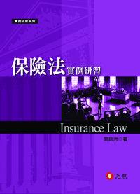 保險法實例研習