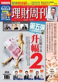 理財周刊 2013/03/22 [第656期]:回檔找買點 金融當先鋒