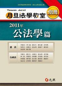 月旦法學教室別冊. 2011年, 公法學篇