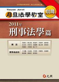月旦法學教室別冊. 2011年, 刑事法學篇