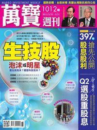 萬寶週刊 2013/03/25 [第1012期]:生技股 泡沫或明星