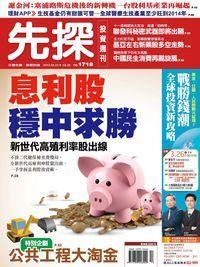 先探投資週刊 2013/03/23 [第1718期]:息利股 穩中求勝