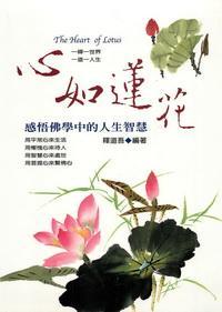 心如蓮花:感悟佛學中的人生智慧