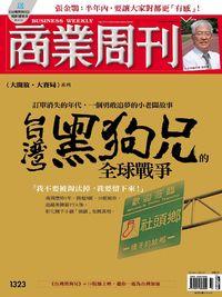 商業周刊 2013/04/01 [第1323期]:台灣黑狗兄的全球戰爭