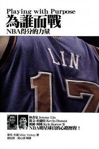 為誰而戰:NBA得分的力量