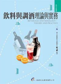 飲料與調酒:理論與實務