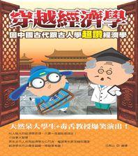 穿越經濟學:回中國古代跟古人學超讚經濟學