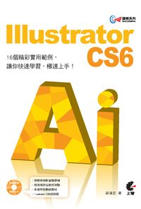 達標!Illustrator CS6