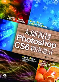 大師親授Photoshop CS6精湛設計