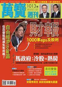 萬寶週刊 2013/04/01 [第1013期]:財報 1000家eps及股利