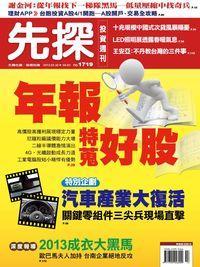 先探投資週刊 2013/03/30 [第1719期]:年報特搜好股