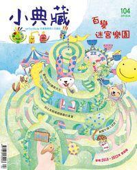 小典藏ArtcoKids [第104期]:百變迷宮樂園