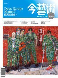 典藏今藝術 [第247期]:歐洲重要嗎?
