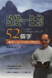 改變一生的52個字:圓滿人生的52篇心靈哲思