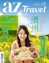AZ旅遊生活 [第121期]:春之頌 遇見最美的濟州