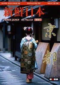 新鮮日本 [中日文版] 2013/04/03 [第113期] [有聲書]:京都