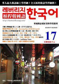 槓桿韓國語學習週刊 2013/04/17 [第17期] [有聲書]:首爾大學韓國語 第二十三課